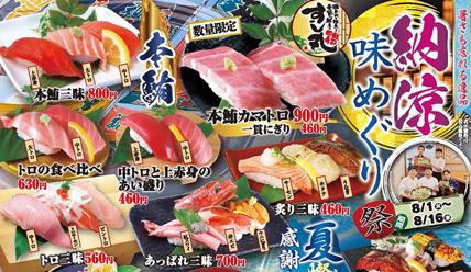 あっぱれ 寿司 丸